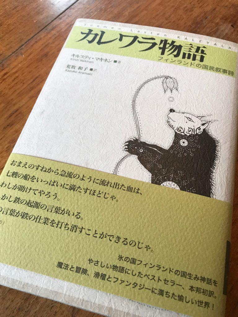 編集部オススメ カレワラ物語