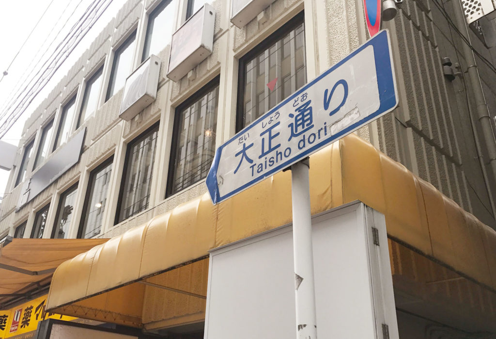 LifTe 大正通り 北欧通り 吉祥寺