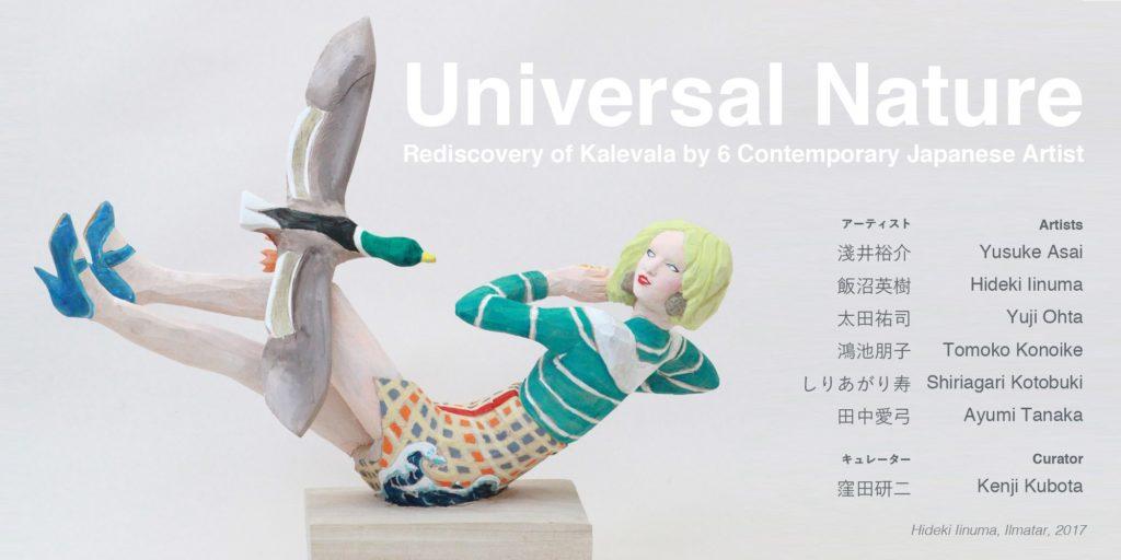 日本の現代美術家6名によるカレワラ展