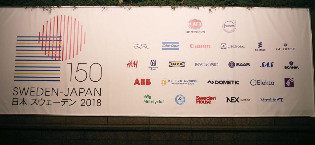 LifTe 日本・スウェーデン外交樹立150周年ロゴ