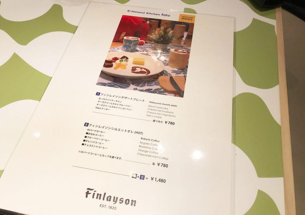 LifTe フィンレイソン キッチンタロ コラボメニュー