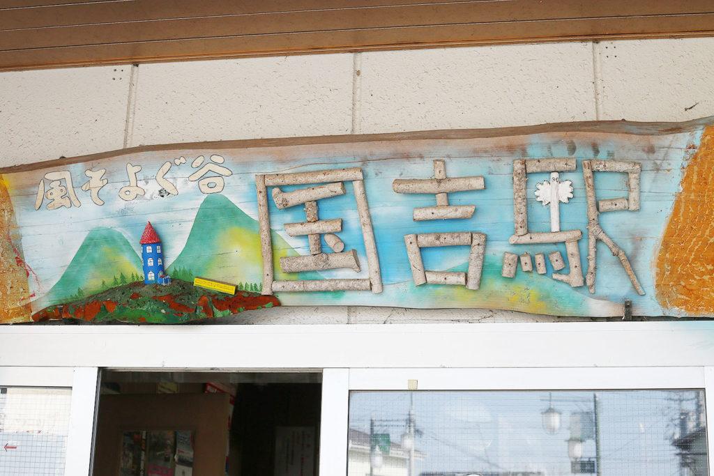 LifTe いすみ鉄道 国吉駅