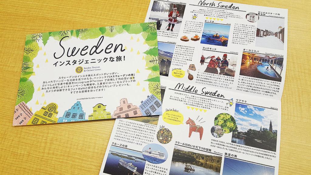 LifTe スウェーデントラベルデイ2018 インスタジェニックな旅!