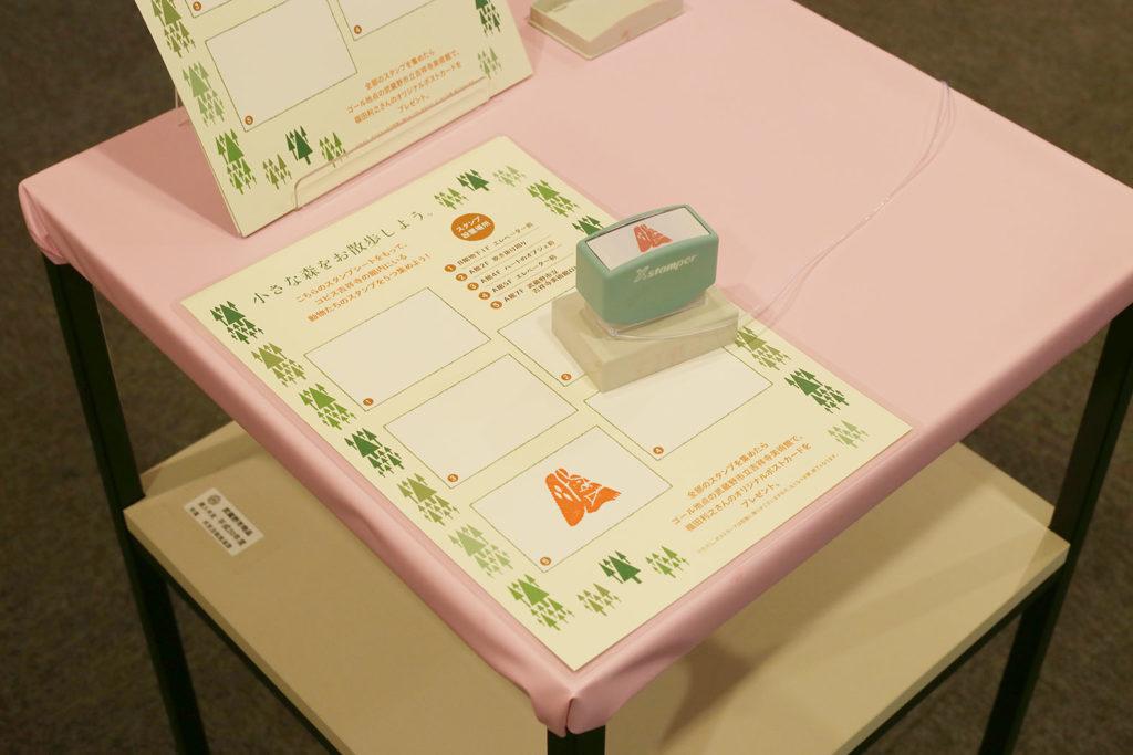 LifTe 福田利之店展 スタンプラリー