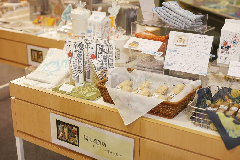 LifTe 福田利之店展 福田雑貨店