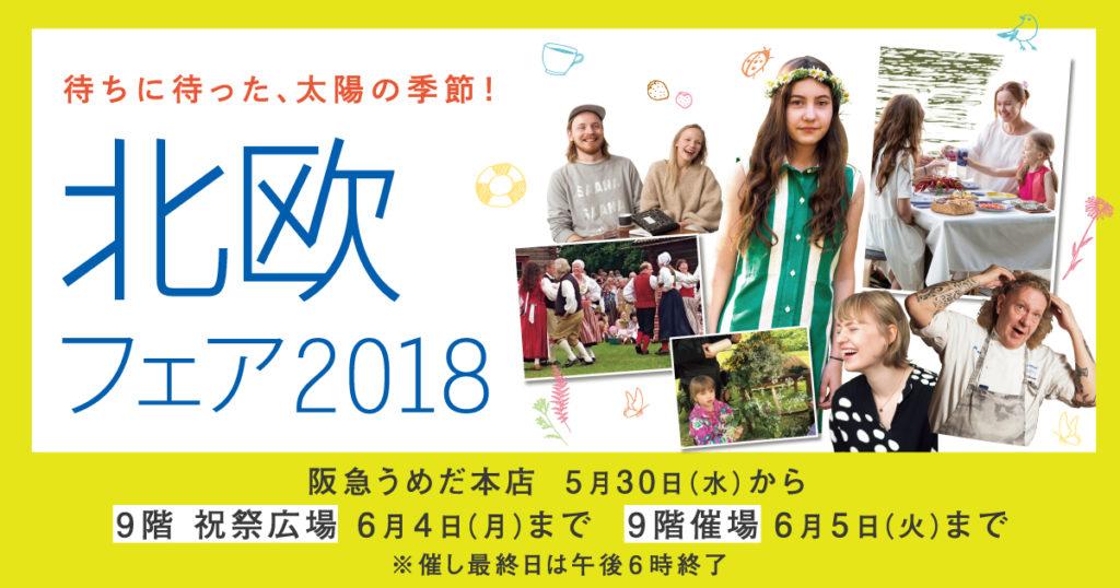 LifTe 北欧の暮らし 阪急百貨店うめだ本店 北欧フェア2018