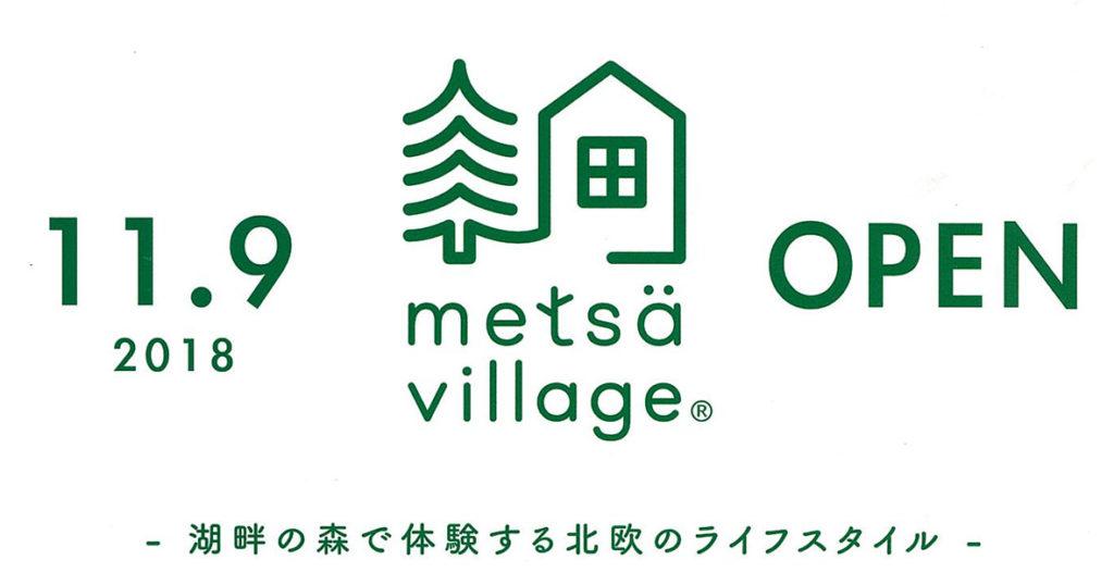 LifTe 北欧の暮らし metsa village メッツァビレッジ