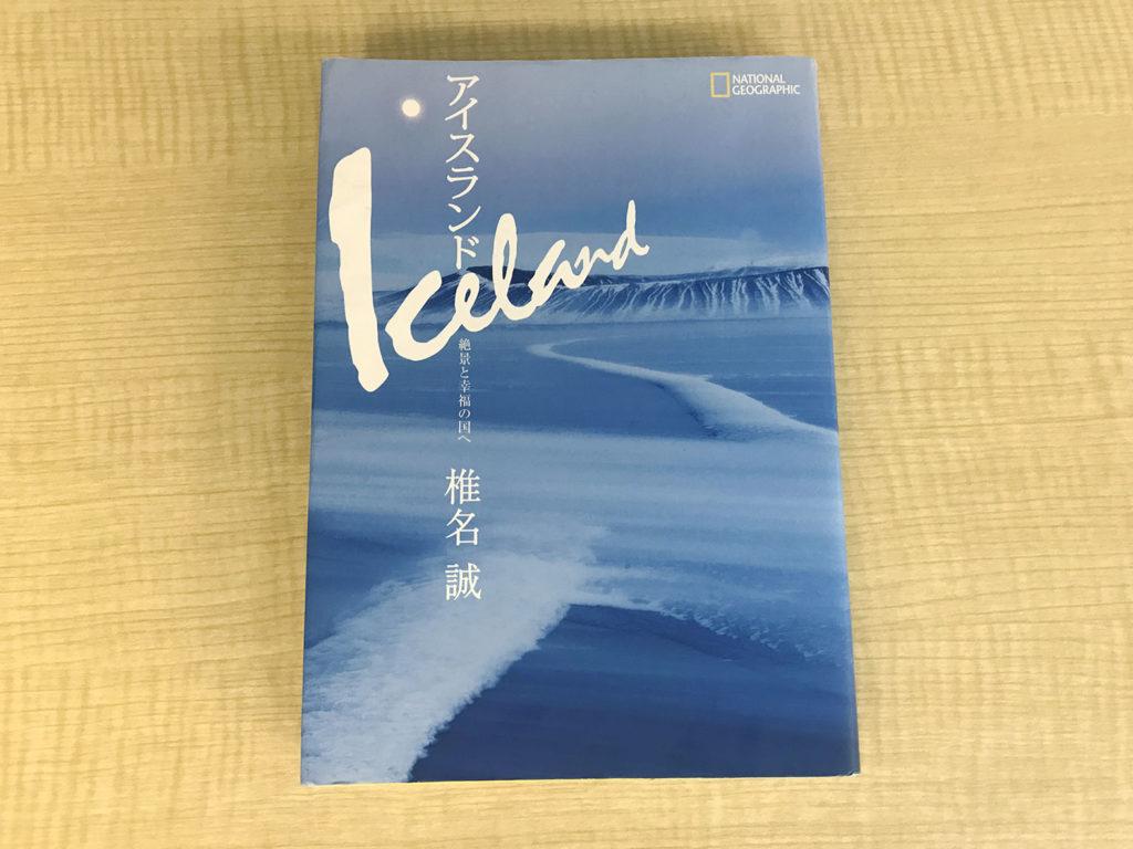 LifTe 北欧の暮らし 椎名誠 アイスランド ナショナルジオグラフィック