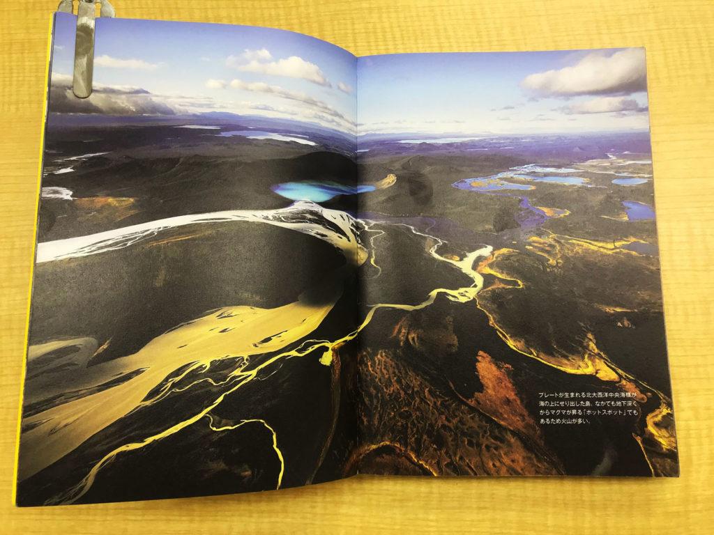 LifTe 北欧の暮らし 椎名誠 アイスランド ナショナルジオグラフィック 火山