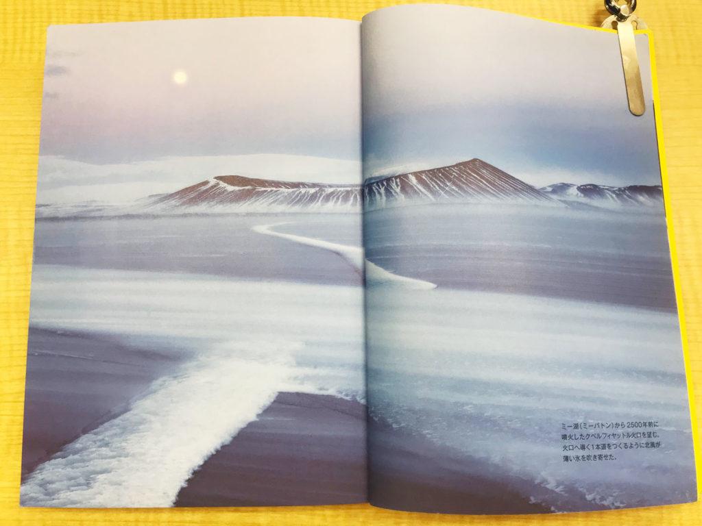 LifTe 北欧の暮らし 椎名誠 アイスランド ナショナルジオグラフィック ミーバトン