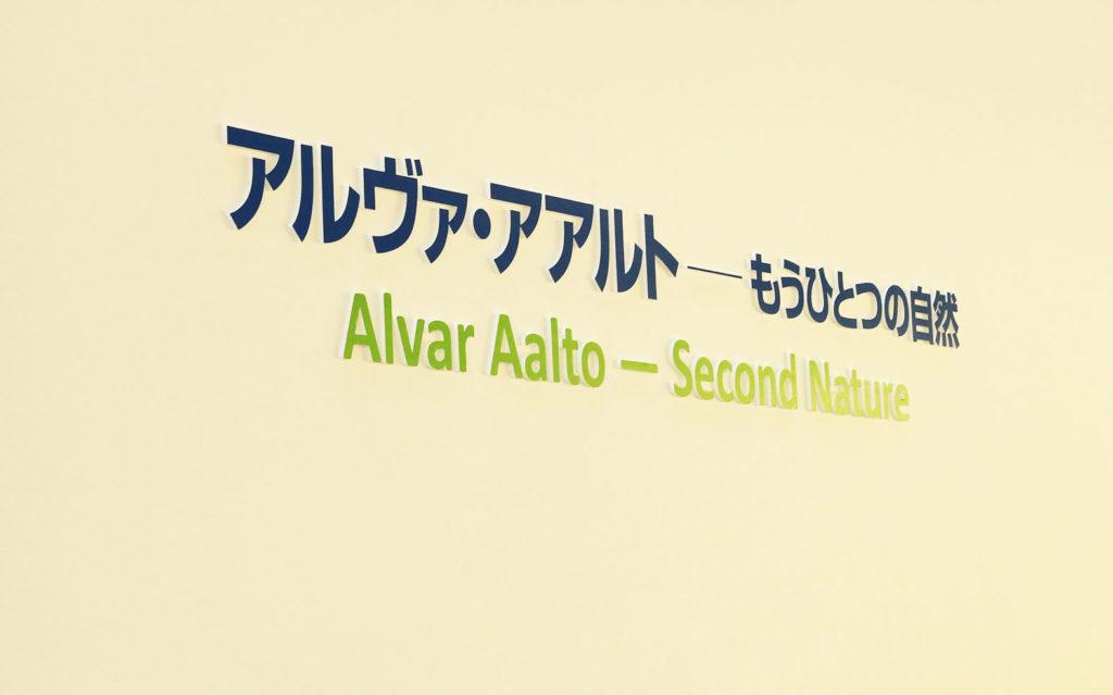 LifTe 北欧の暮らし アルヴァ・アアルト展 神奈川県立近代美術館 入り口