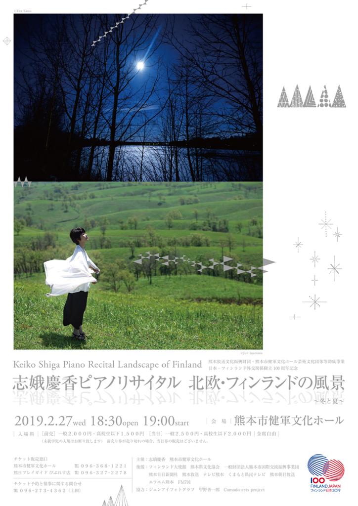 LifTe 北欧の暮らし 志娥慶香 ピアノリサイタル チラシ