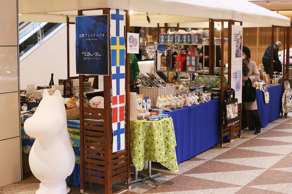 LifTe 北欧の暮らし 北欧フェスティバル 広尾プラザ