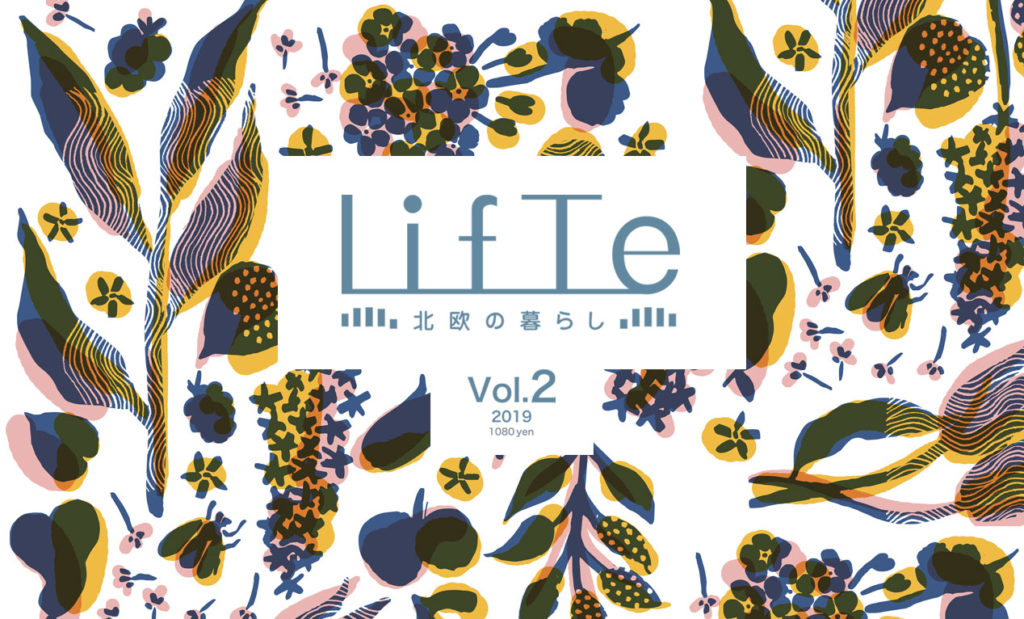 LifTe 北欧の暮らし vol.02 発売