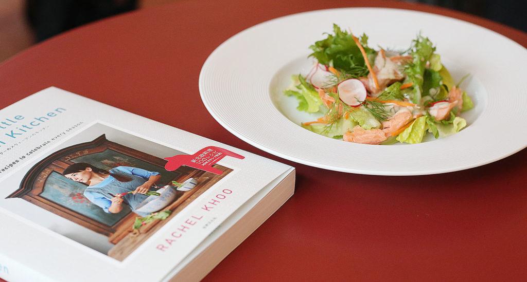 LifTe 北欧の暮らし レチェル・クーのスウェーデンのキッチン 新刊