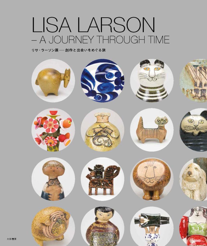 LifTe 北欧の暮らし リサ・ラーソン展 創作と出会いをめぐる旅 松屋銀座