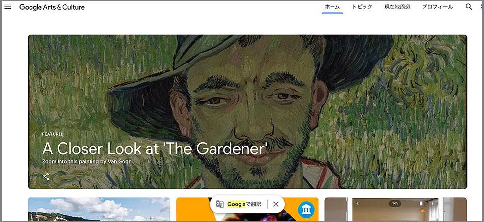 LifTe 北欧の暮らし 北欧バーチャルツアー google art&culture