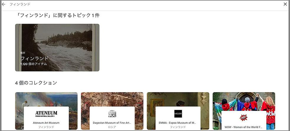 LifTe 北欧の暮らし 北欧バーチャルツアー google art&culture フィンランド
