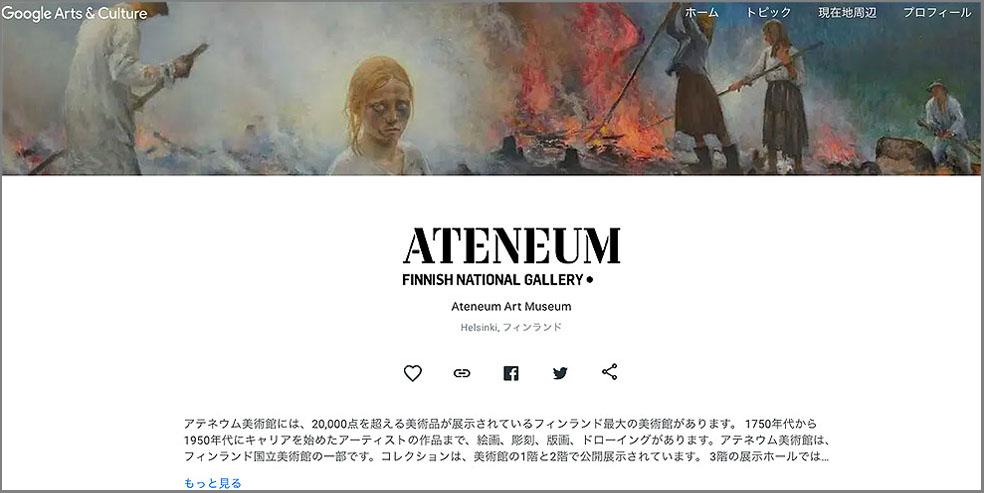 LifTe 北欧の暮らし 北欧バーチャルツアー google art&culture フィンランド アテネウム美術館
