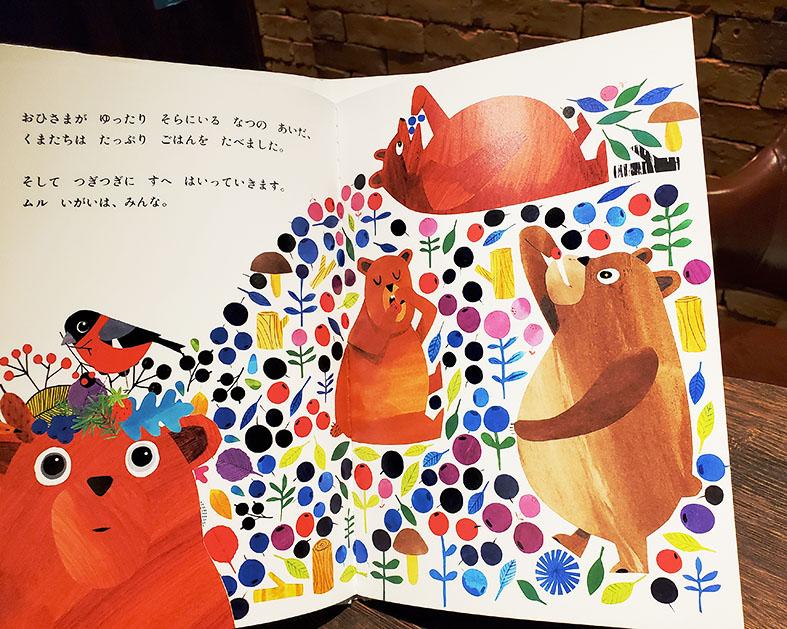 LifTe 北欧の暮らし おすすめ絵本 くまのムル フィンランド アンネ・ヴァスコ