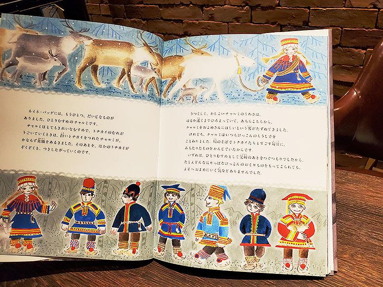 ifTe 北欧の暮らし おすすめ絵本 巨人の花よめ スウェーデン サーミ族 サーメ族