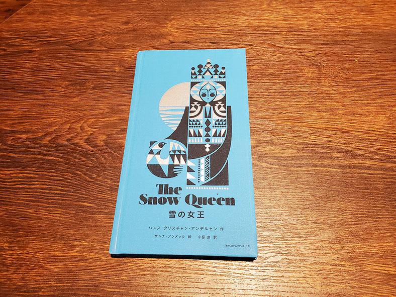 ifTe 北欧の暮らし おすすめ絵本 雪の女王 アンデルセン サンナ・アンヌッカ マリメッコ アナと雪の女王