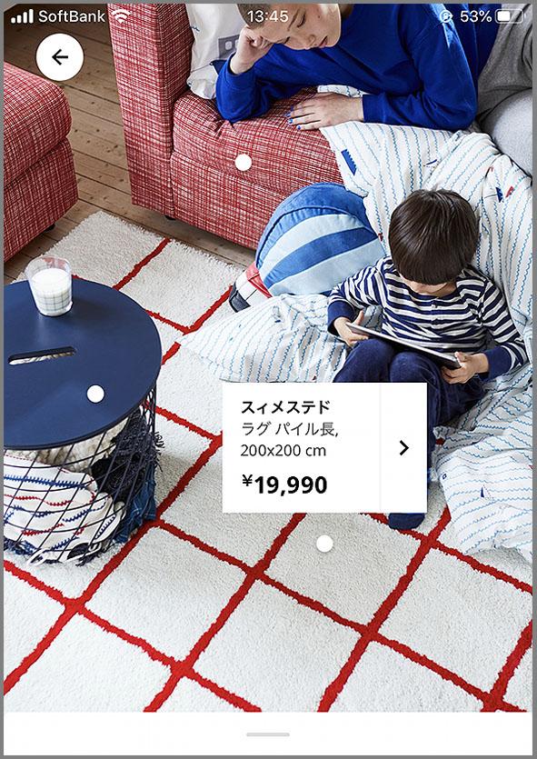 LifTe 北欧の暮らし スウェーデン IKEA イケア アプリスマホ タブレット