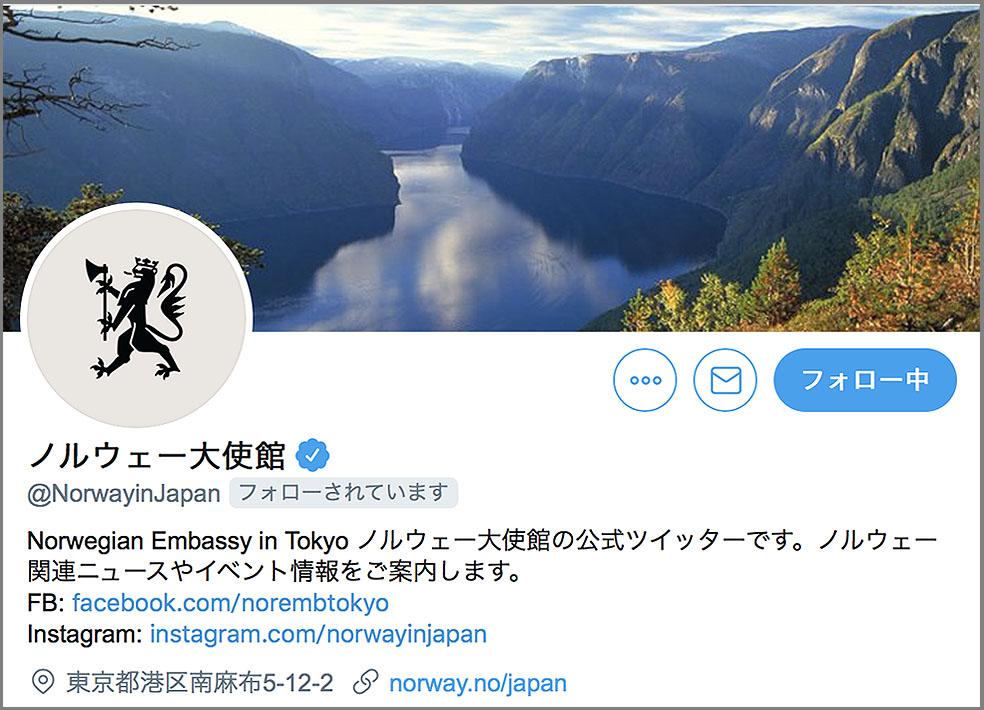 LifTe 北欧の暮らし ノルウェー大使館 おうちで北欧を楽しもう twitter