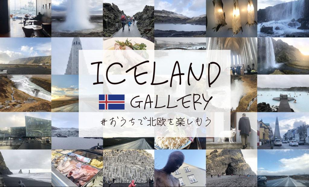おうちで北欧を楽しもう!【アイスランド ギャラリー】   LifTe 北欧の ...