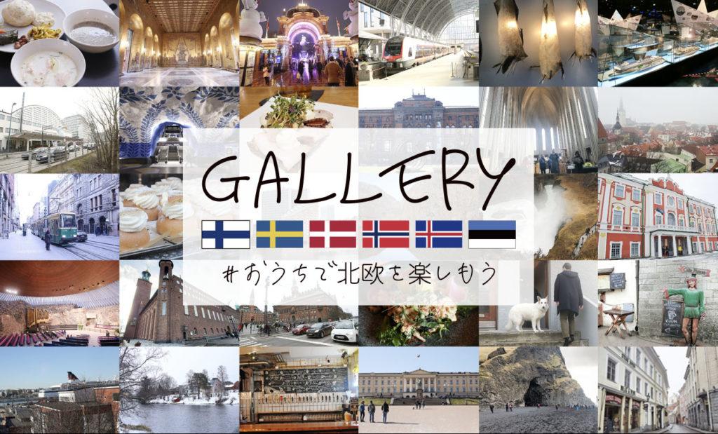 LifTe 北欧の暮らし 北欧ギャラリー フィンランド スウェーデン デンマーク ノルウェー アイスランド エストニア