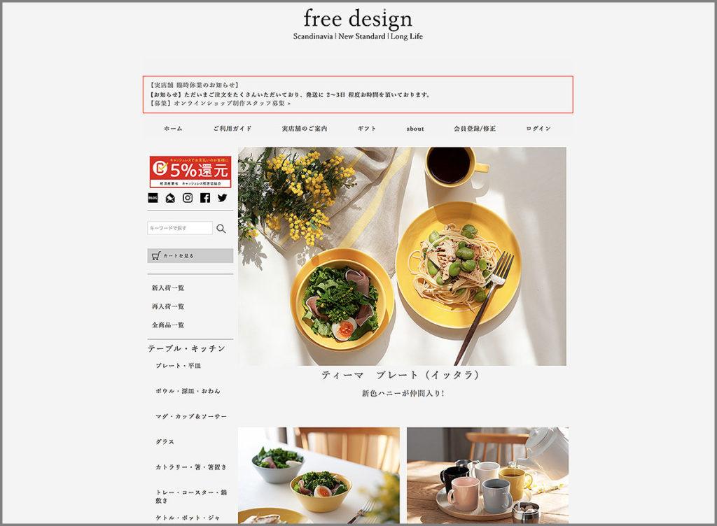 LifTe 北欧の暮らし 北欧webショップ free design フリーデザイン 吉祥寺