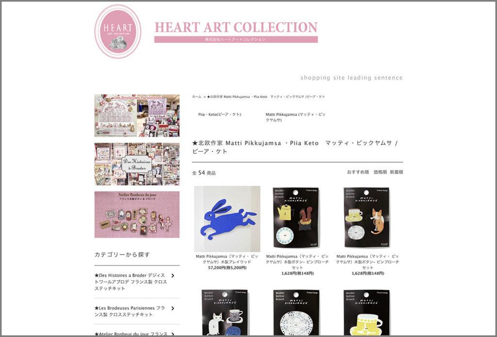 LifTe 北欧の暮らし 北欧webショップ ハートアートコレクション heart art collection
