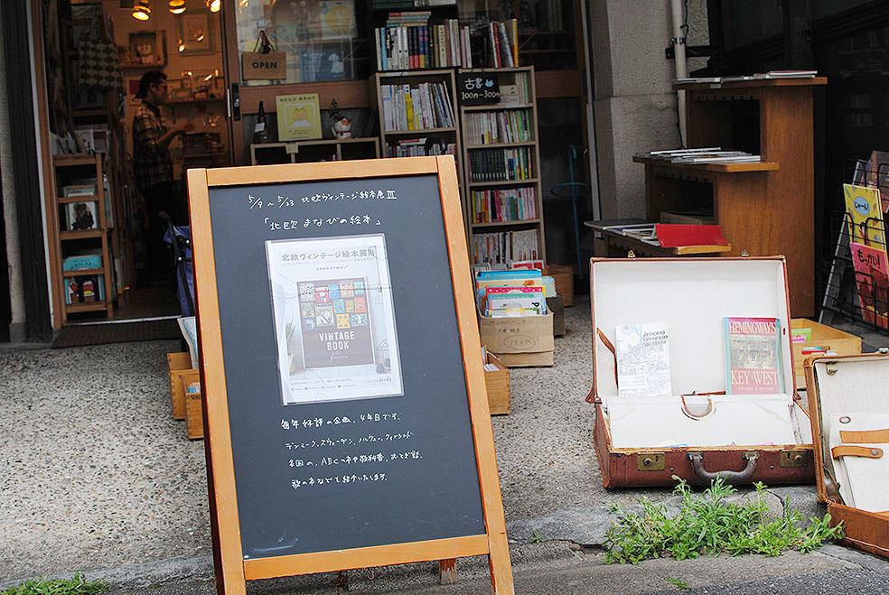 LifTe 北欧の暮らし ひるねこBOOKS 北欧ヴィンテージ絵本展Ⅲ「北欧まなびの絵本」
