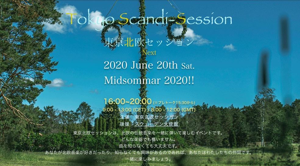 LifTe 北欧の暮らし 夏至祭 オンラインイベント 東京北欧セッション