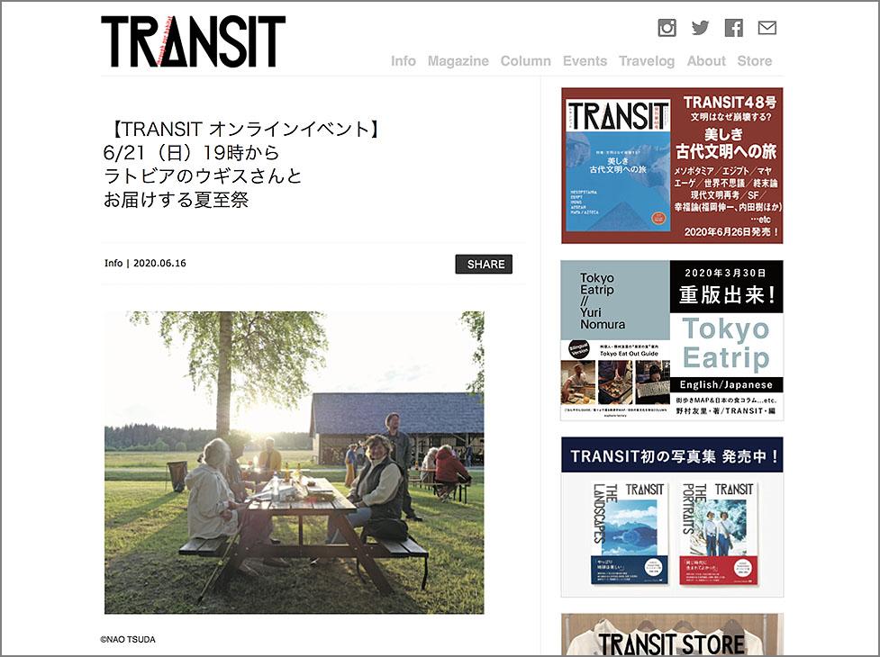 LifTe 北欧の暮らし 夏至祭 オンラインイベント TRANSIT ラトビア夏至祭
