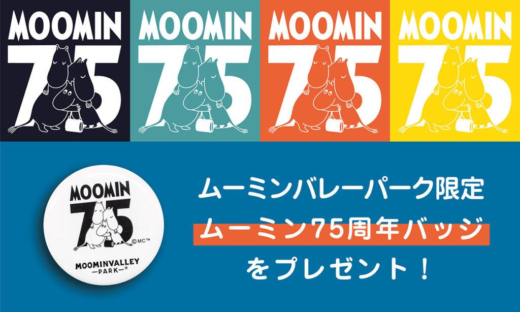 LifTe 北欧の暮らし 「ムーミンの日」スペシャルウィーク ムーミンバレーパーク 8月6日 ムーミン75周年バッジ