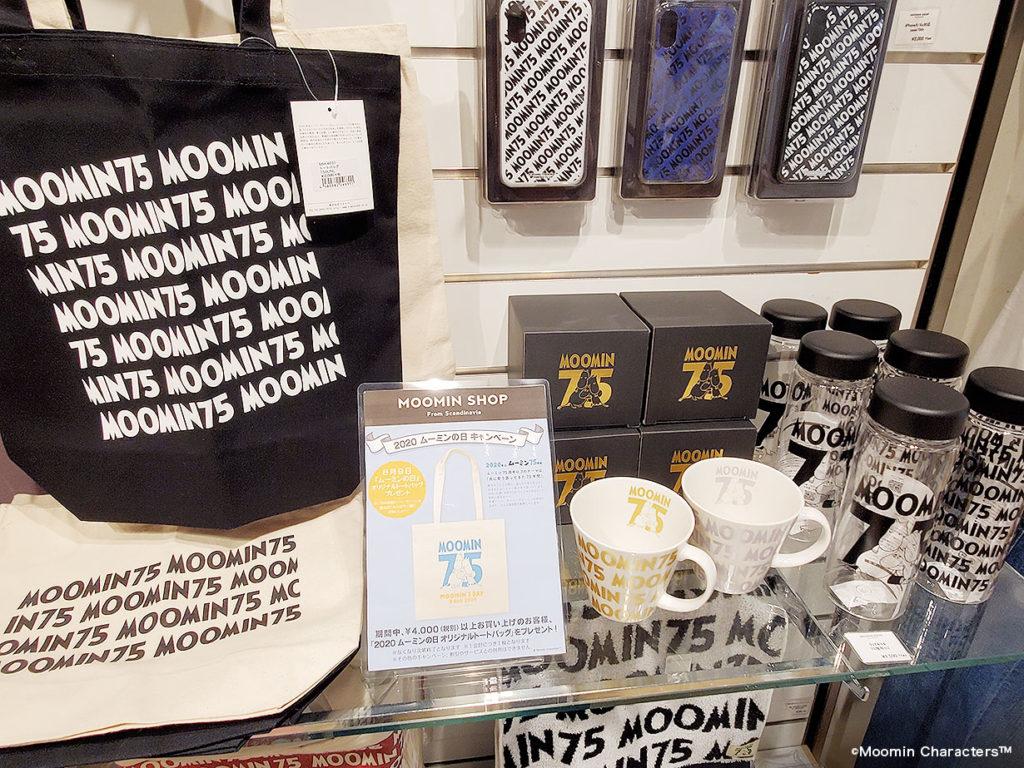 LifTe 北欧の暮らし ムーミンショップ東京駅店 スナフキンフェア ムーミン生誕75周年 記念グッズ