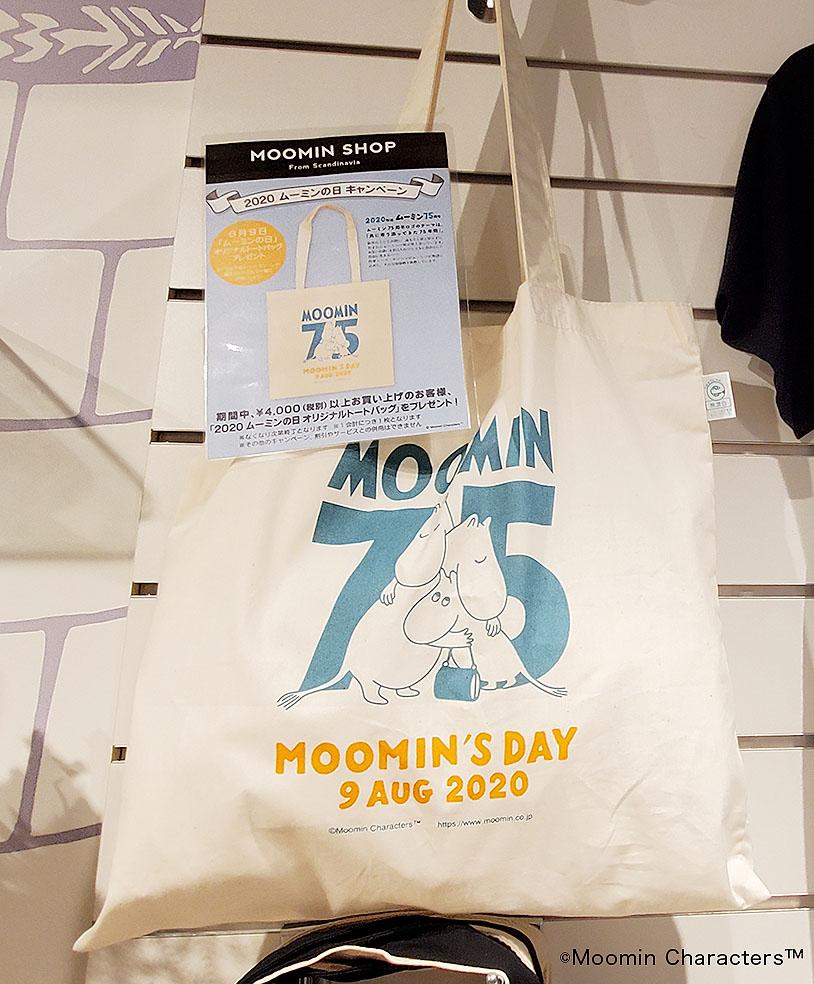 LifTe 北欧の暮らし ムーミンショップ東京駅店 スナフキンフェア ムーミン生誕75周年 トートバッグ