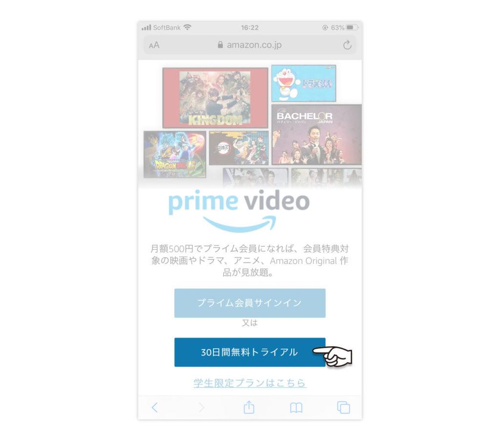 LifTe 北欧の暮らし Amazonプライムビデオ 30日無料体験 登録方法