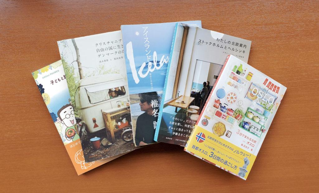 LifTe 北欧の暮らし 北欧BOOK ガイドブック まとめ オススメ