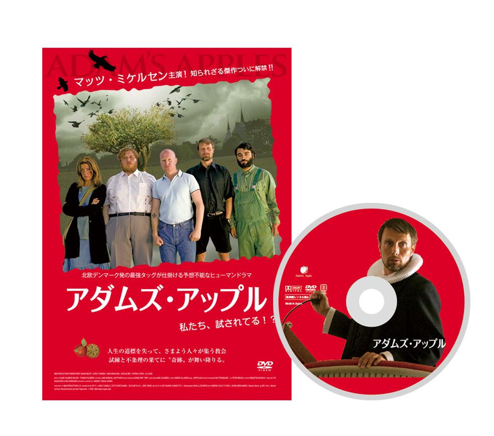 LifTe 北欧の暮らし アダムズ・アップル マッツ・ミケルセン DVD 映画
