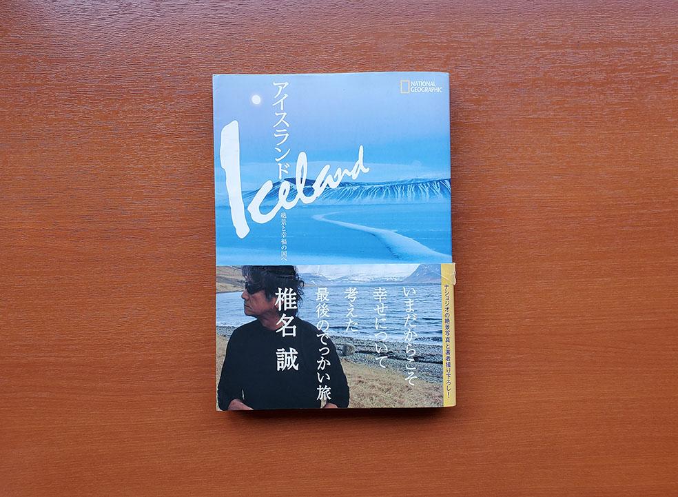LifTe 北欧の暮らし 北欧BOOK ガイドブック まとめ オススメ 椎名誠 アイスランド 絶景と幸福の国へ