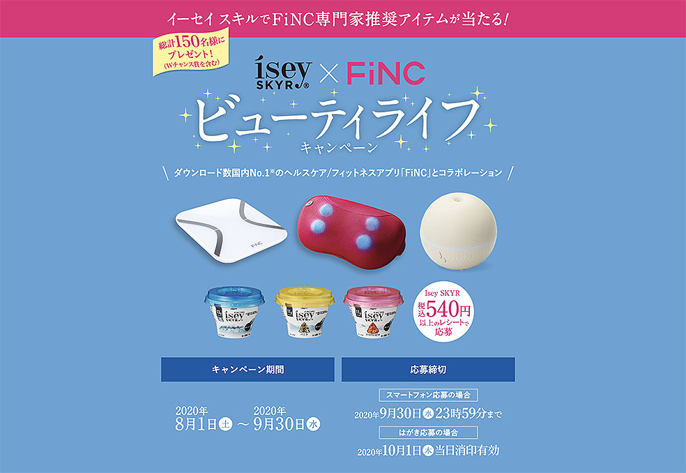 LifTe 北欧の暮らし 日本ルナ isey SKYR イーセイスキル ビューティーライフキャンペーン