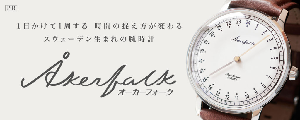 LifTe 北欧の暮らし スウェーデン 腕時計 オーカーフォーク Arkerfork