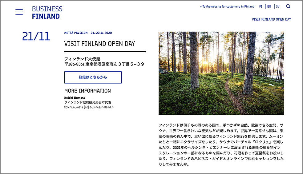 LifTe 北欧の暮らし フィンランド政府観光局 visitfinland happy day in finland 駐日フィンランド大使館 visit finland open day
