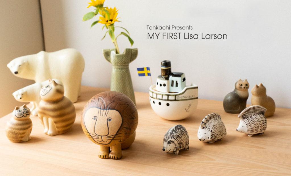LifTe 北欧の暮らし リサラーソン my first lisa larson スウェーデン マイキー ライオン ハリネズミ