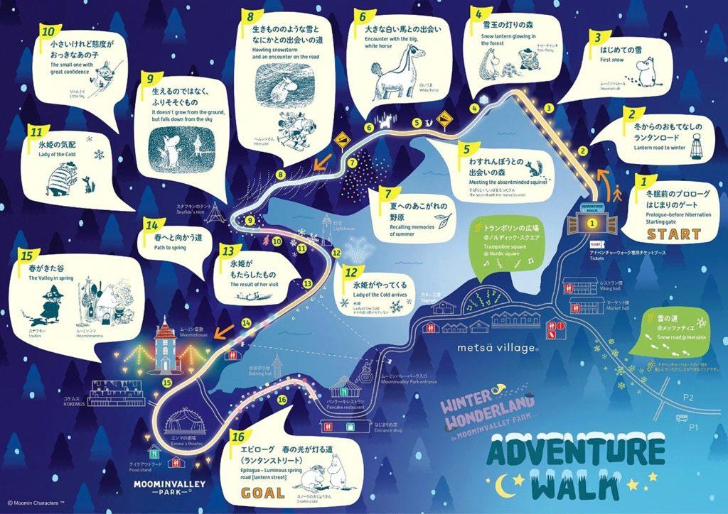 LifTe 北欧の暮らし ムーミンバレーパーク ウィンターワンダーランド アドベンチャーウォーク MAP