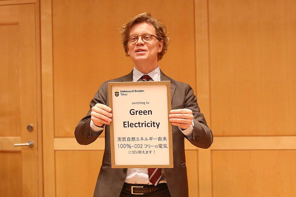 LifTe 北欧の暮らし スウェーデン スウェーデン大使館 カーボンフットプリント イベント 地球環境問題 ペールエリック・ヘーグベリ駐日スウェーデン大使