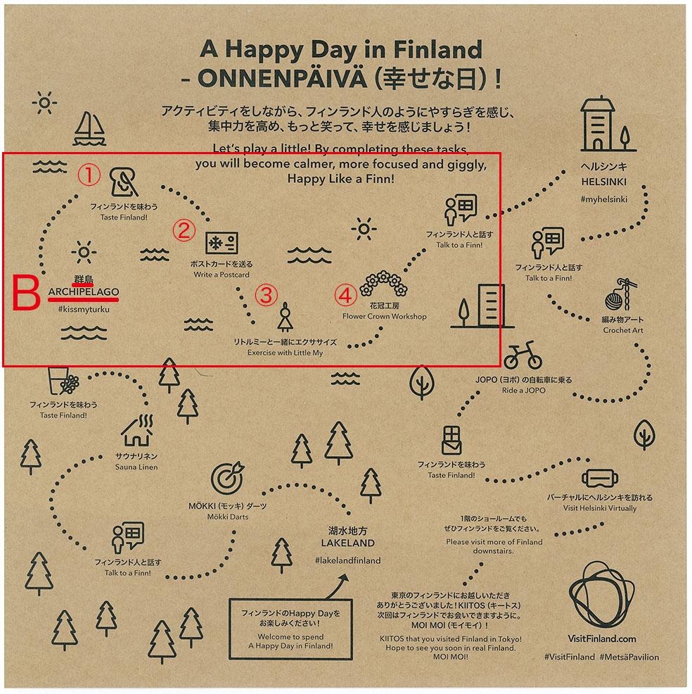 LifTe 北欧の暮らし フィンランド大使館 メッツァ・パビリオン happy day in finland map マップ 群島エリア