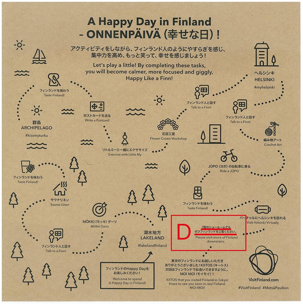 LifTe 北欧の暮らし フィンランド大使館 メッツァ・パビリオン happy day in finland map マップ